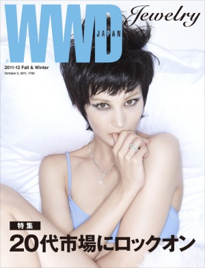 WWD Jewelry cover