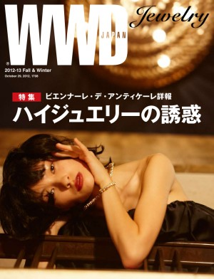 WWD Jewelry cover_Part2